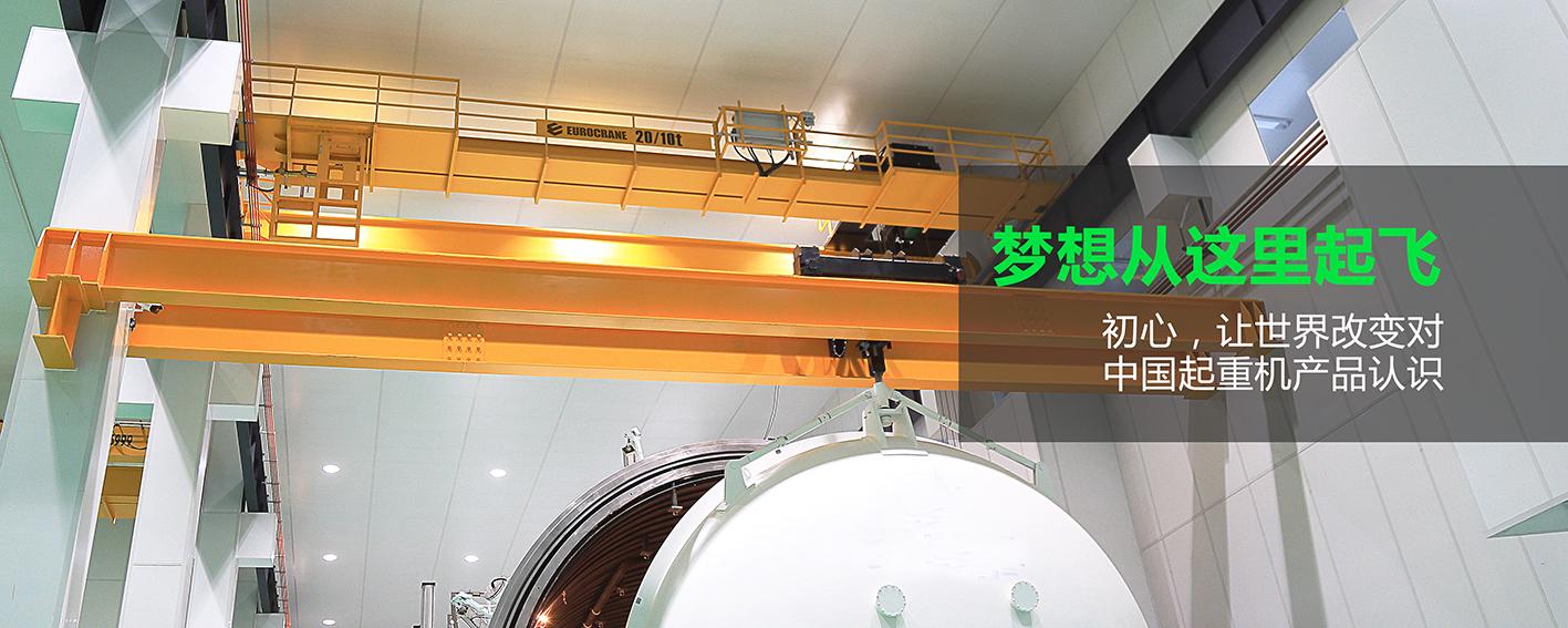 歐式起重機供(gong)應商